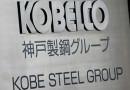 Japon çelik üreticisinden skandal hata